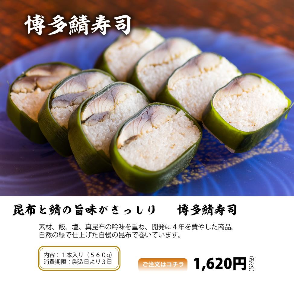 博多鯖寿司